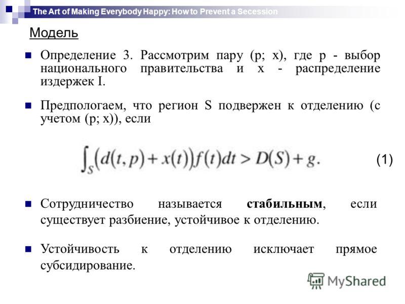 Определение 3. Рассмотрим пару (p; x), где p - выбор национального правительства и х - распределение издержек I. Предпологаем, что регион S подвержен к отделению (с учетом (p; х)), если Сотрудничество называется стабильным, если существует разбиение,