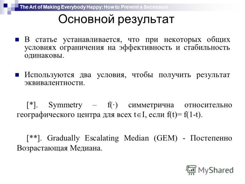 Основной результат В статье устанавливается, что при некоторых общих условиях ограничения на эффективность и стабильность одинаковы. Используются два условия, чтобы получить результат эквивалентности. [*]. Symmetry – f(·) симметрична относительно гео