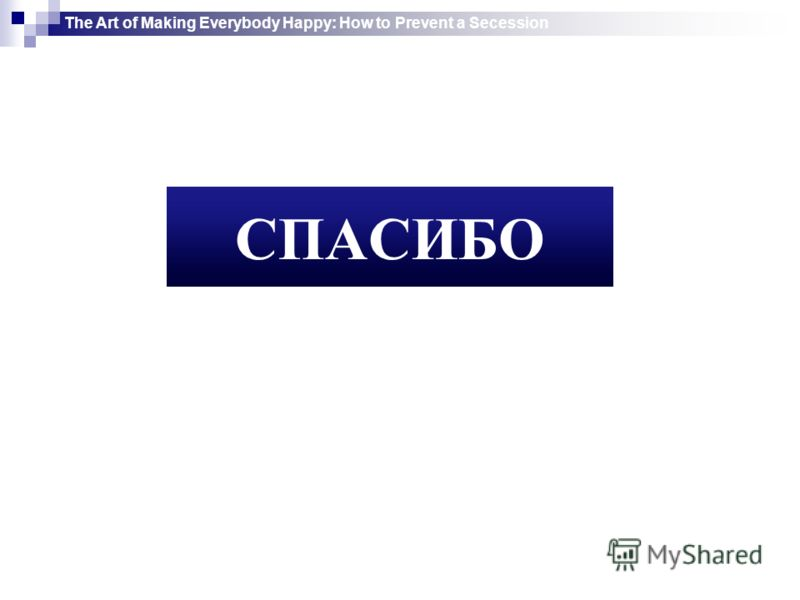СПАСИБО The Art of Making Everybody Happy: How to Prevent a Secession