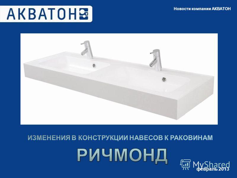 Новости компании АКВАТОН февраль 2013