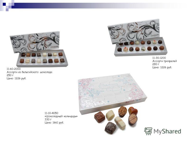 11-60-2000 Ассорти из бельгийского шоколада 250 г Цена: 1226 руб. 11-30-1200 Ассорти трюфелей 280 г Цена: 1226 руб. 11-10-4050 «Шоколадный календарь» 330 г Цена: 1661 руб.