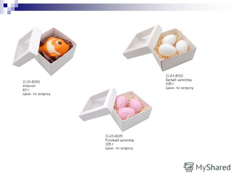 11-10-8000 «Немо» 60 г Цена: по запросу 11-23-8010 Белый шоколад 105 г Цена: по запросу 11-23-8015 Розовый шоколад 105 г Цена: по запросу