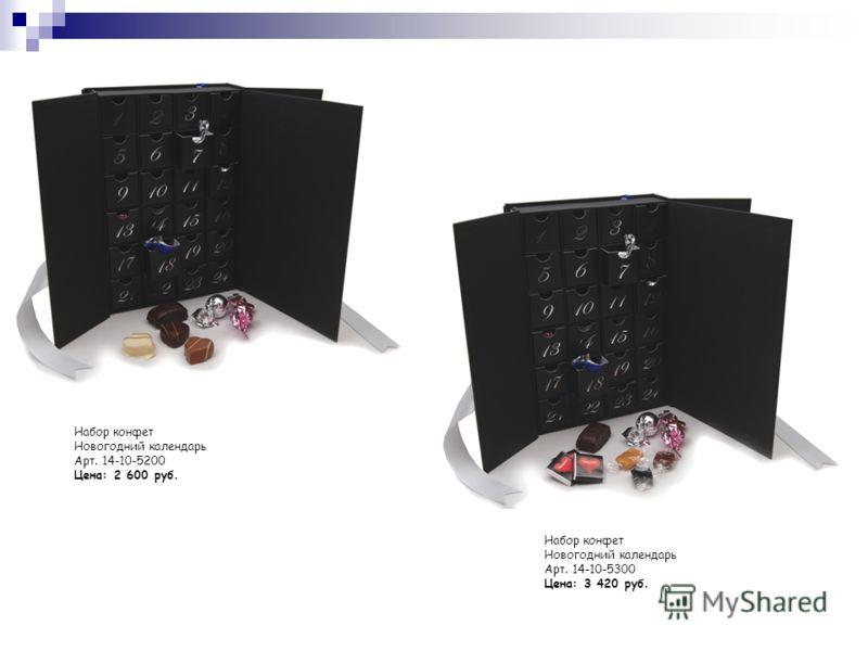 Набор конфет Новогодний календарь Арт. 14-10-5200 Цена: 2 600 руб. Набор конфет Новогодний календарь Арт. 14-10-5300 Цена: 3 420 руб.