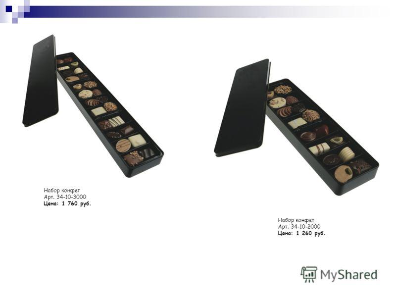 Набор конфет Арт. 34-10-3000 Цена: 1 760 руб. Набор конфет Арт. 34-10-2000 Цена: 1 260 руб.