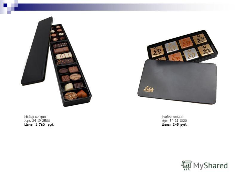 Набор конфет Арт. 34-19-2500 Цена: 1 760 руб. Набор конфет Арт. 34-21-1020 Цена: 245 руб.