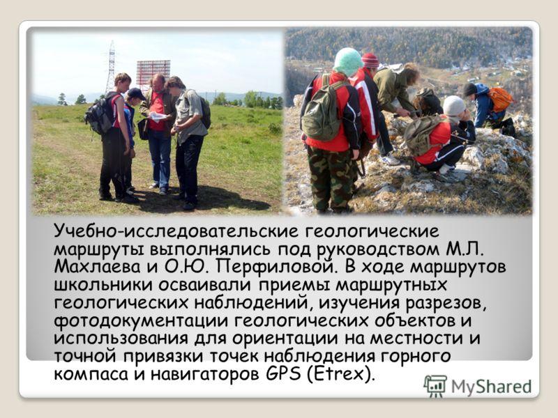 Учебно-исследовательские геологические маршруты выполнялись под руководством М.Л. Махлаева и О.Ю. Перфиловой. В ходе маршрутов школьники осваивали приемы маршрутных геологических наблюдений, изучения разрезов, фотодокументации геологических объектов