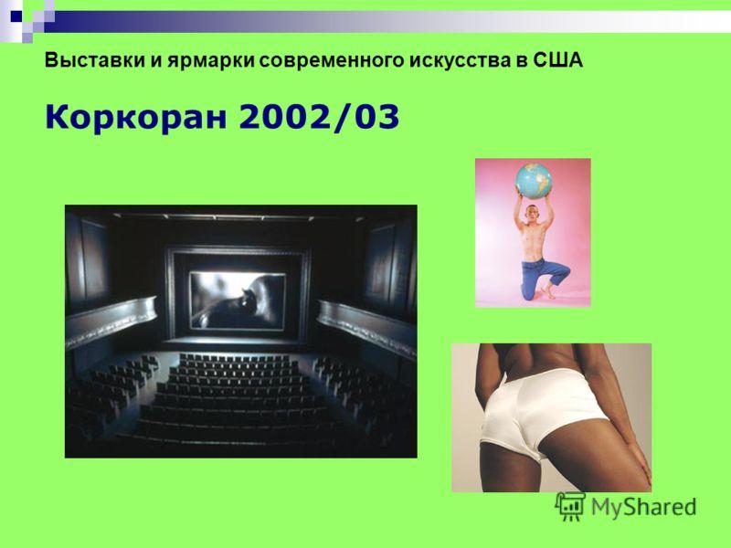Выставки и ярмарки современного искусства в США Коркоран 2002/03