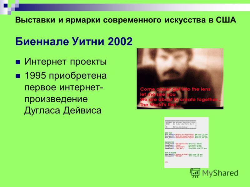 Интернет проекты 1995 приобретена первое интернет- произведение Дугласа Дейвиса