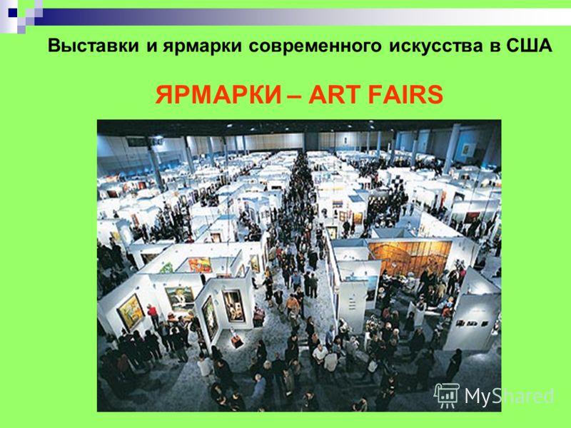 Выставки и ярмарки современного искусства в США ЯРМАРКИ – ART FAIRS