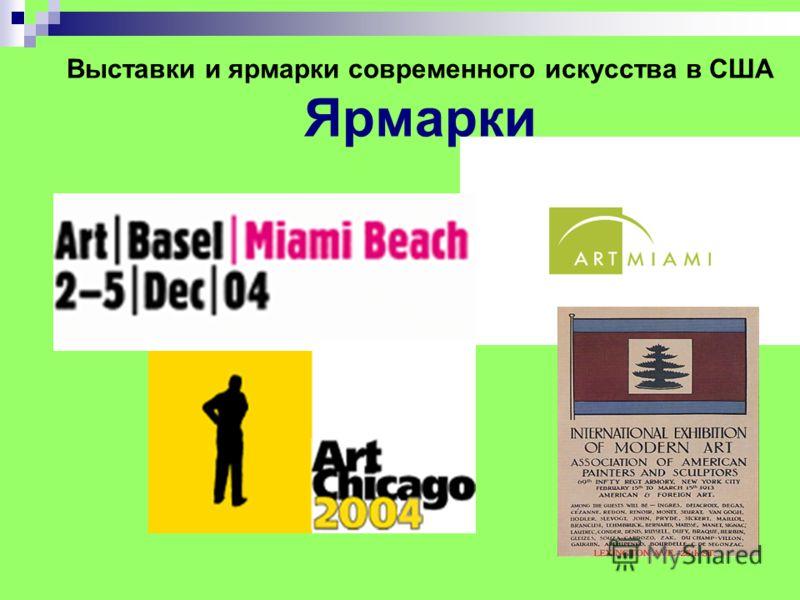 Выставки и ярмарки современного искусства в США Ярмарки