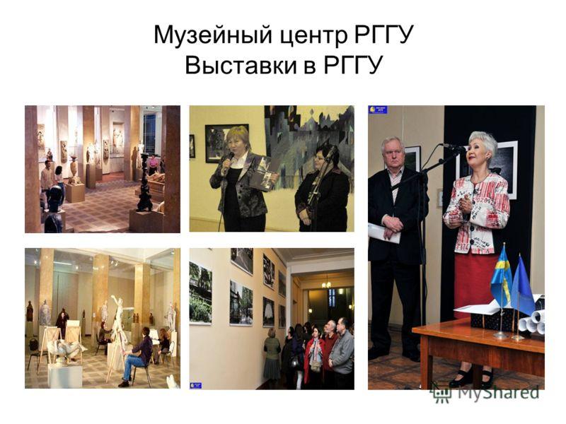 Музейный центр РГГУ Выставки в РГГУ