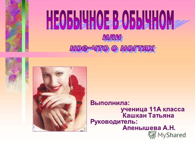 Выполнила: 11А ученица 11А класса Кашкан Татьяна Руководитель: Апенышева А.Н.