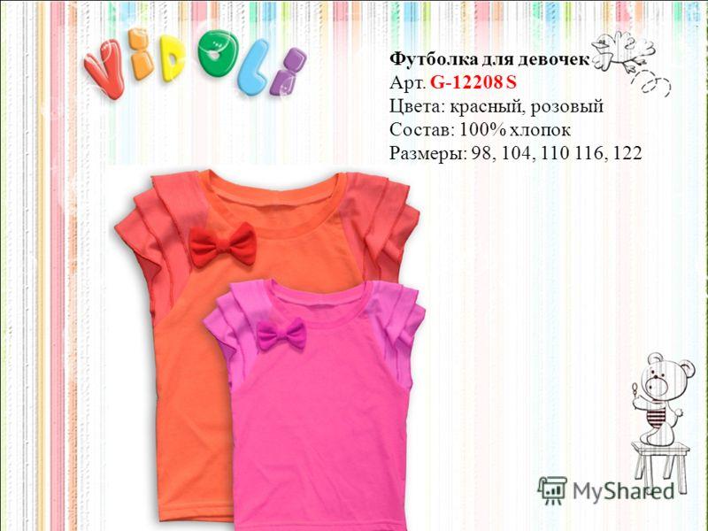 Футболка для девочек Арт. G-12208 S Цвета: красный, розовый Состав: 100% хлопок Размеры: 98, 104, 110 116, 122