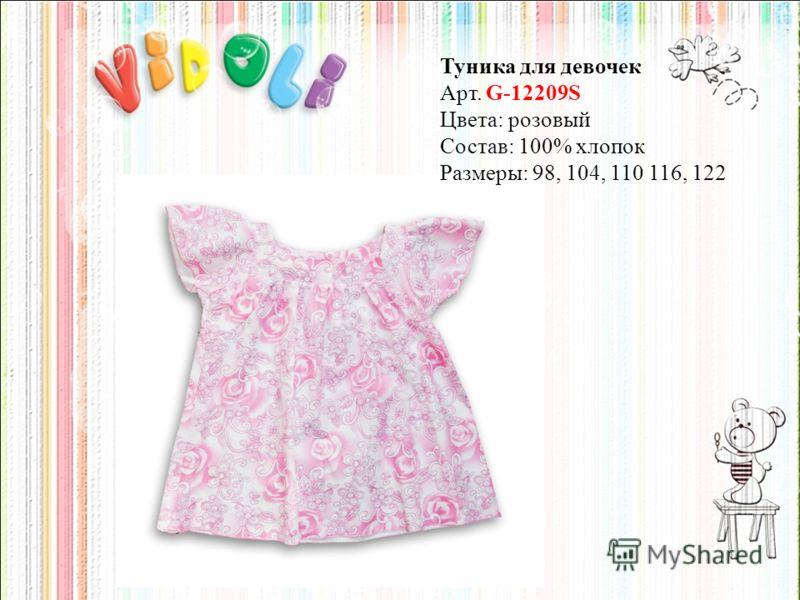 Туника для девочек Арт. G-12209S Цвета: розовый Состав: 100% хлопок Размеры: 98, 104, 110 116, 122