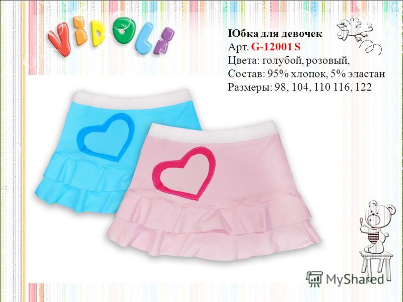 Юбка для девочек Арт. G-12001 S Цвета: голубой, розовый, Состав: 95% хлопок, 5% эластан Размеры: 98, 104, 110 116, 122