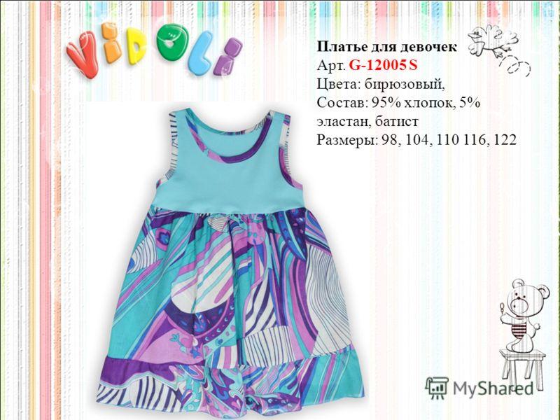 Платье для девочек Арт. G-12005 S Цвета: бирюзовый, Состав: 95% хлопок, 5% эластан, батист Размеры: 98, 104, 110 116, 122