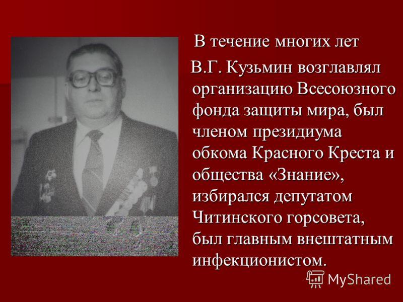 В течение многих лет В течение многих лет В.Г. Кузьмин возглавлял организацию Всесоюзного фонда защиты мира, был членом президиума обкома Красного Креста и общества «Знание», избирался депутатом Читинского горсовета, был главным внештатным инфекциони