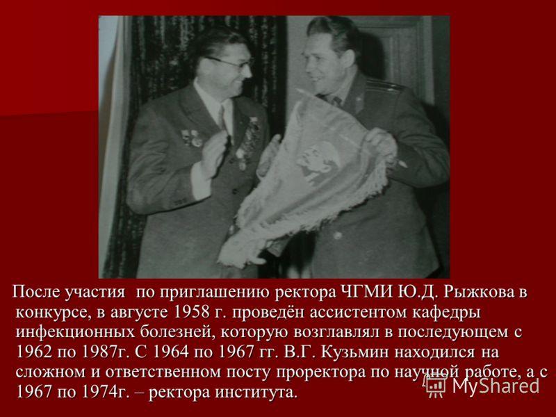 После участия по приглашению ректора ЧГМИ Ю.Д. Рыжкова в конкурсе, в августе 1958 г. проведён ассистентом кафедры инфекционных болезней, которую возглавлял в последующем с 1962 по 1987г. С 1964 по 1967 гг. В.Г. Кузьмин находился на сложном и ответств