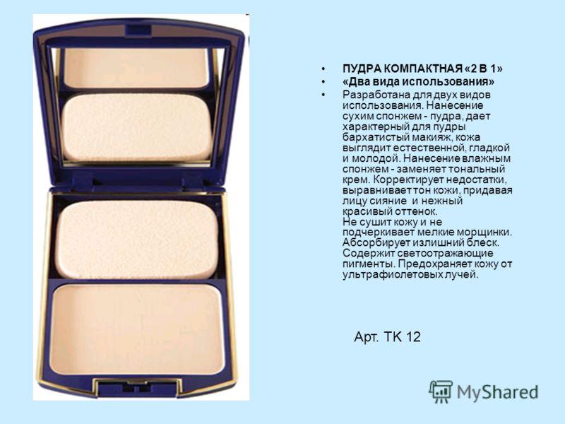 ПУДРА КОМПАКТНАЯ «2 В 1» «Два вида использования» Разработана для двух видов использования. Нанесение сухим спонжем - пудра, дает характерный для пудры бархатистый макияж, кожа выглядит естественной, гладкой и молодой. Нанесение влажным спонжем - зам