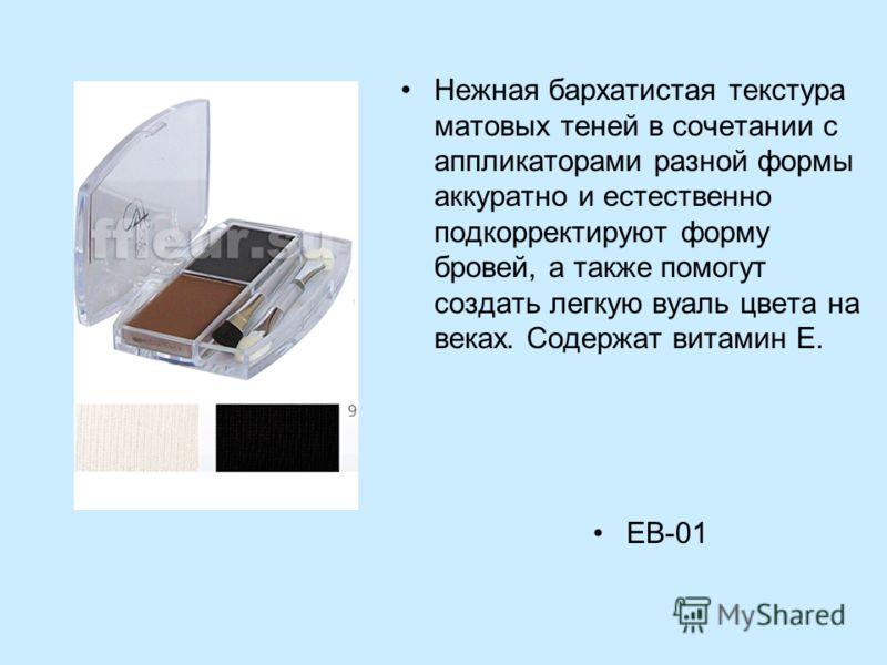 Нежная бархатистая текстура матовых теней в сочетании с аппликаторами разной формы аккуратно и естественно подкорректируют форму бровей, а также помогут создать легкую вуаль цвета на веках. Содержат витамин Е. EB-01