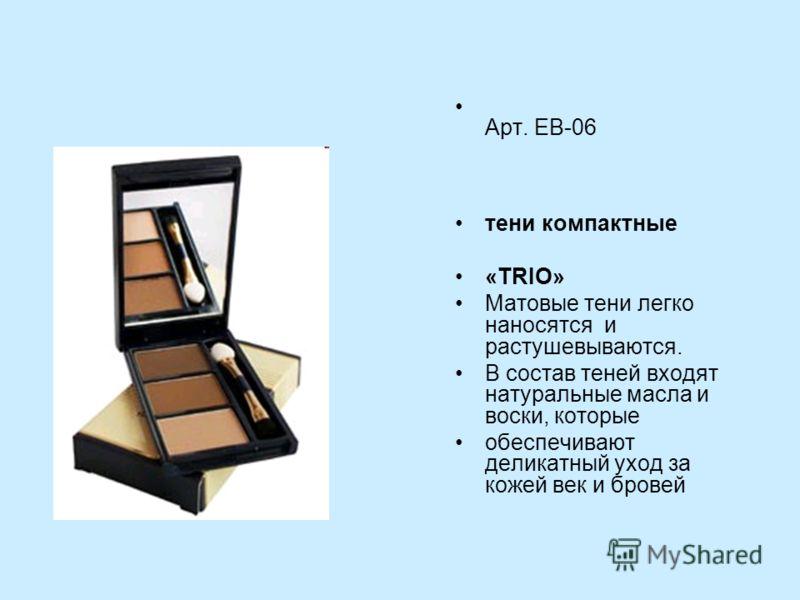 Арт. EB-06 тени компактные «TRIO» Матовые тени легко наносятся и растушевываются. В состав теней входят натуральные масла и воски, которые обеспечивают деликатный уход за кожей век и бровей