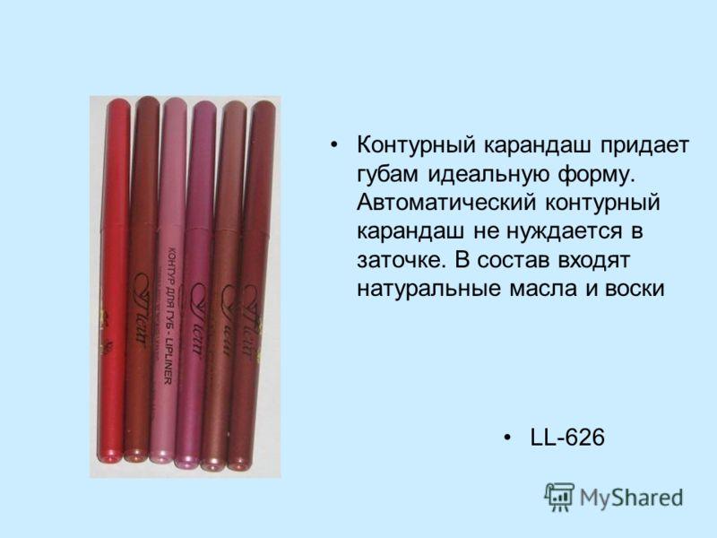 Контурный карандаш придает губам идеальную форму. Автоматический контурный карандаш не нуждается в заточке. В состав входят натуральные масла и воски LL-626