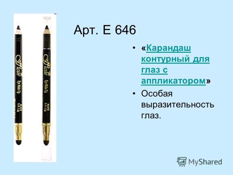 Арт. Е 646 «Карандаш контурный для глаз с аппликатором»Карандаш контурный для глаз с аппликатором Особая выразительность глаз.