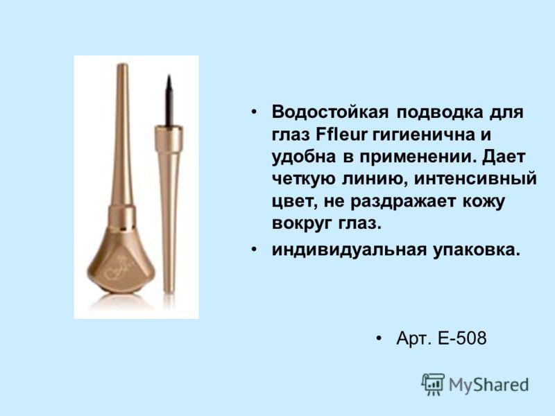 Водостойкая подводка для глаз Ffleur гигиенична и удобна в применении. Дает четкую линию, интенсивный цвет, не раздражает кожу вокруг глаз. индивидуальная упаковка. Арт. E-508