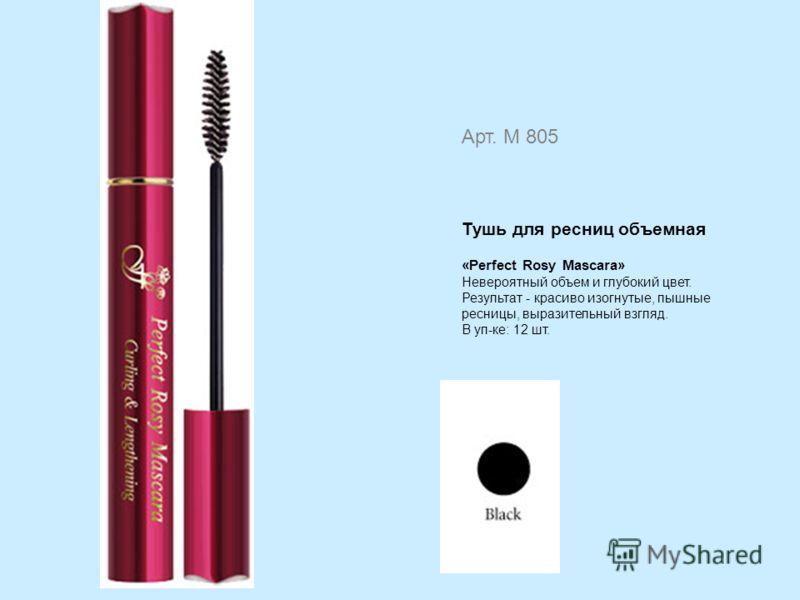Арт. М 805 Тушь для ресниц объемная «Perfect Rosy Mascara» Невероятный объем и глубокий цвет. Результат - красиво изогнутые, пышные ресницы, выразительный взгляд. В уп-ке: 12 шт.