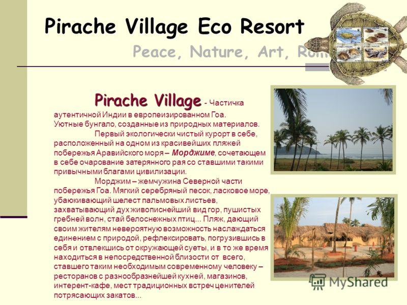 Pirache Village Eco Resort Pirache Village Eco Resort Peace, Nature, Art, Romance Pirache Village Pirache Village - Частичка аутентичной Индии в европеизированном Гоа. Уютные бунгало, созданные из природных материалов. Первый экологически чистый куро