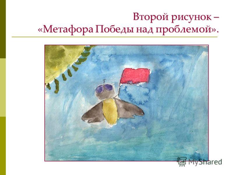 Второй рисунок – «Метафора Победы над проблемой».