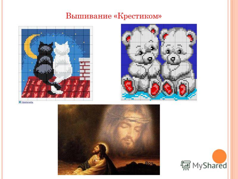 Вышивание «Крестиком»