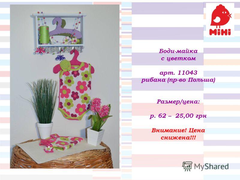 Боди-майка с цветком арт. 11043 рибана (пр-во Польша) Размер/цена: р. 62 – 25,00 грн Внимание! Цена снижена!!!