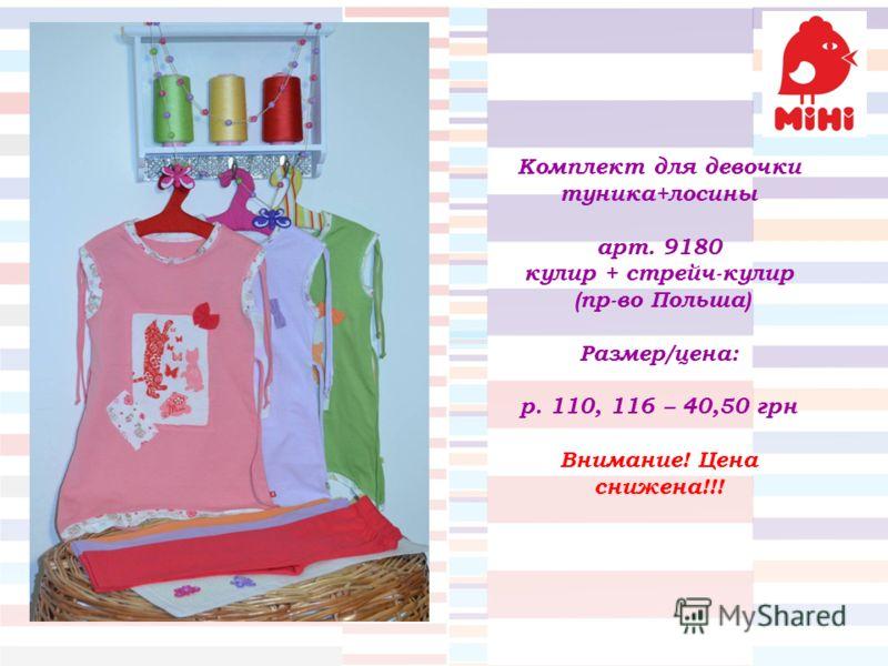 Комплект для девочки туника+лосины арт. 9180 кулир + стрейч-кулир (пр-во Польша) Размер/цена: р. 110, 116 – 40,50 грн Внимание! Цена снижена!!!