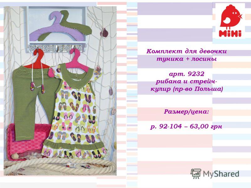 Комплект для девочки туника + лосины арт. 9232 рибана и стрейч- кулир (пр-во Польша) Размер/цена: р. 92-104 – 63,00 грн
