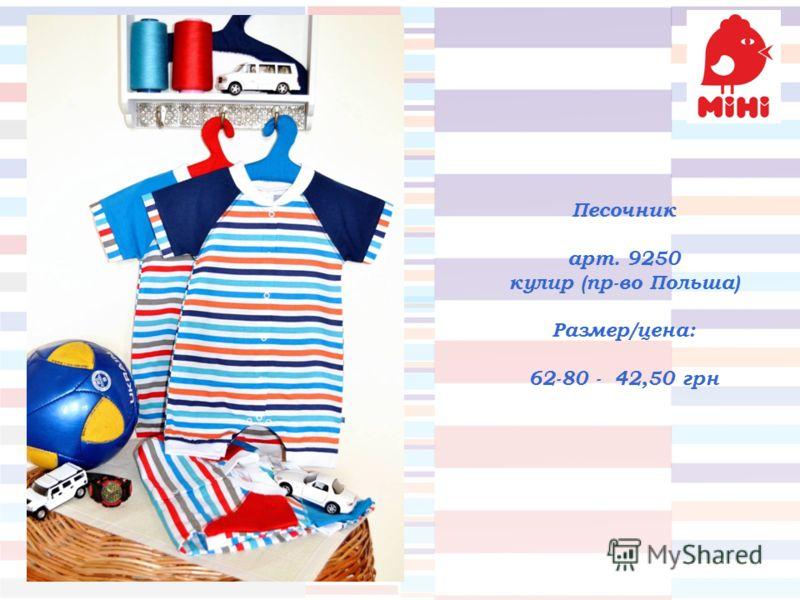 Песочник арт. 9250 кулир (пр-во Польша) Размер/цена: 62-80 - 42,50 грн
