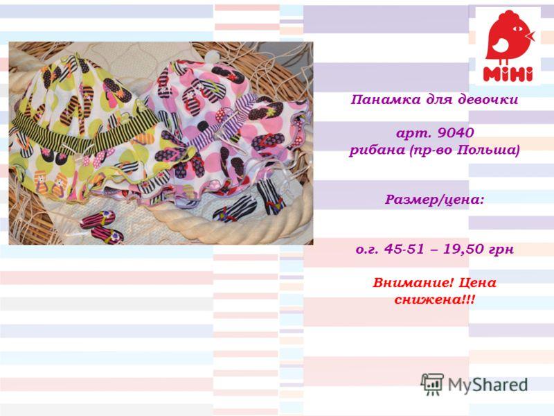 Панамка для девочки арт. 9040 рибана (пр-во Польша) Размер/цена: о.г. 45-51 – 19,50 грн Внимание! Цена снижена!!!