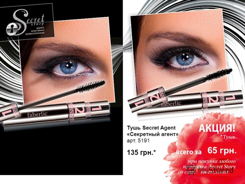 Тушь Secret Agent «Секретный агент» арт. 5191 135 грн.* 65 грн. 100-107, 114-115