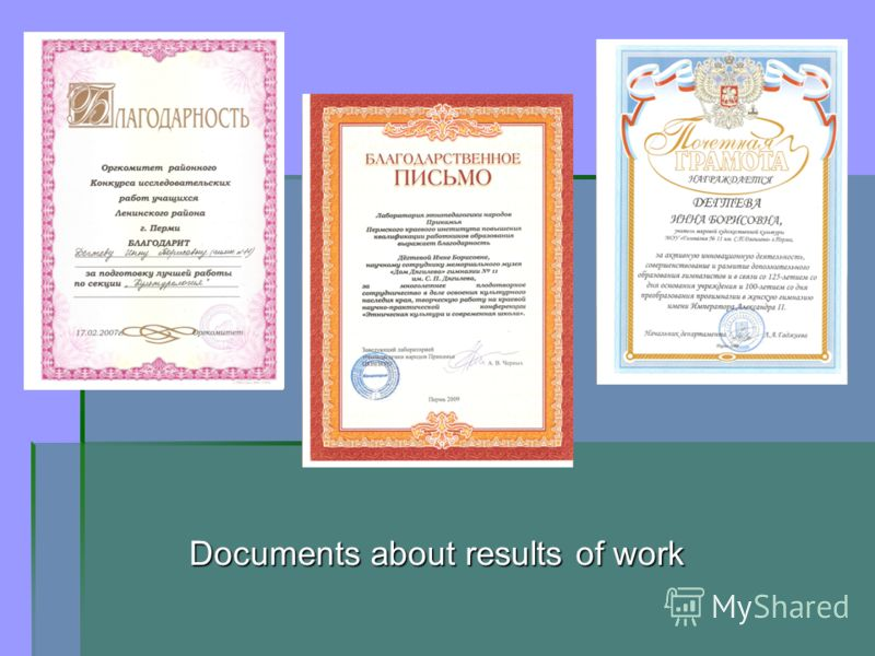 Documents about results of work