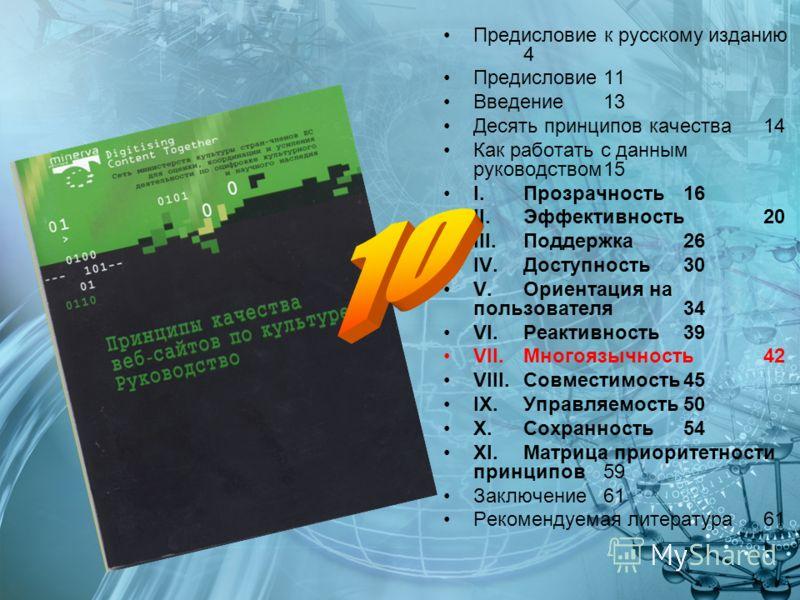 Предисловие к русскому изданию 4 Предисловие11 Введение13 Десять принципов качества14 Как работать с данным руководством15 I.Прозрачность16 II.Эффективность20 III.Поддержка26 IV.Доступность30 V.Ориентация на пользователя34 VI.Реактивность39 VII.Много