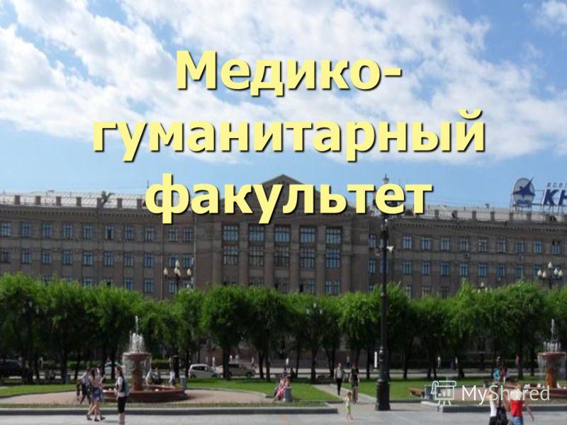 Медико- гуманитарный факультет
