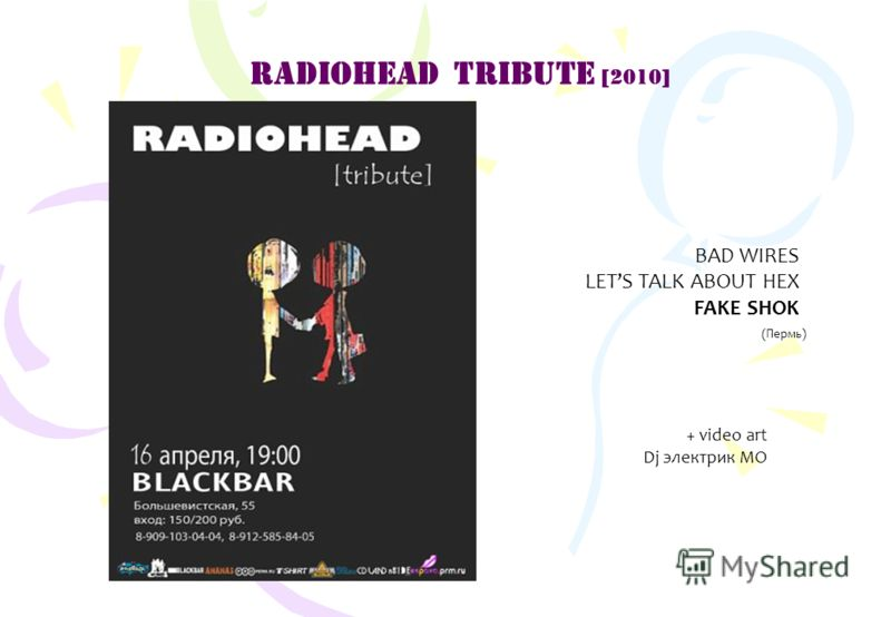 RADIOHEAD TRIBUTE [2010] BAD WIRES LETS TALK ABOUT HEX FAKE SHOK (Пермь) + video art Dj электрик МО