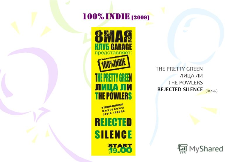 100% INDIE [2009] THE PRETTY GREEN ЛИЦА ЛИ THE POWLERS REJECTED SILENCE (Пермь)