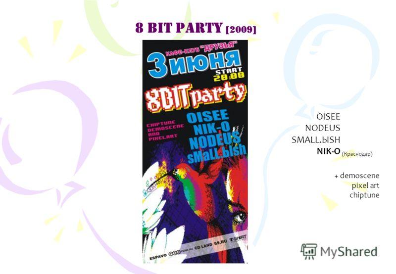 8 BIT PARTY [2009] OISEE NODEUS SMALL.ЫSH NIK-O (Краснодар) + demoscene pixel art chiptune