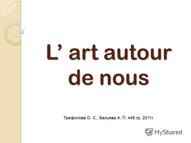 L art autour de nous Трефилова О. С., Балуева А. П. 448 гр, 2011г.
