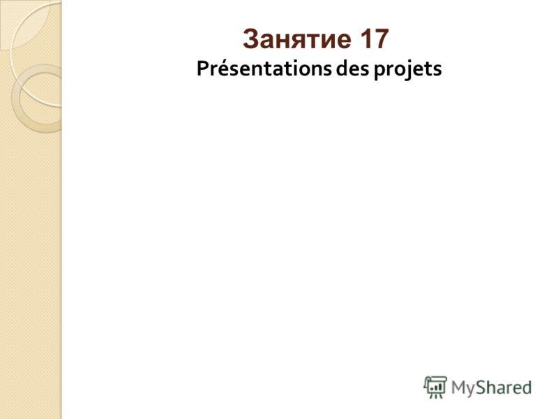 Занятие 17 Présentations des projets