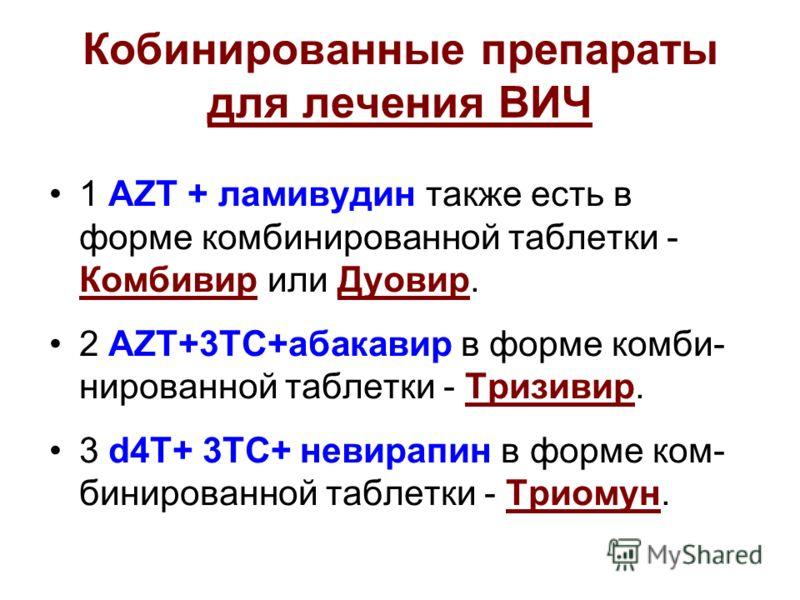 Кобинированные препараты для лечения ВИЧ 1 AZT + ламивудин также есть в форме комбинированной таблетки - Комбивир или Дуовир. 2 AZT+3TC+абакавир в форме комби- нированной таблетки - Тризивир. 3 d4T+ 3TC+ невирапин в форме ком- бинированной таблетки -