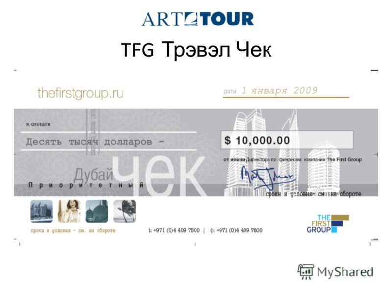 TFG Трэвэл Чек
