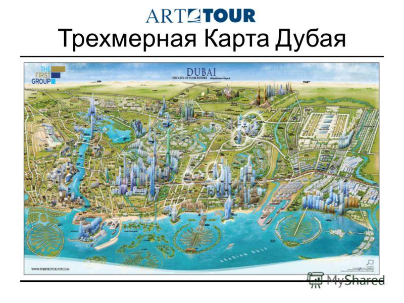 Трехмерная Карта Дубая