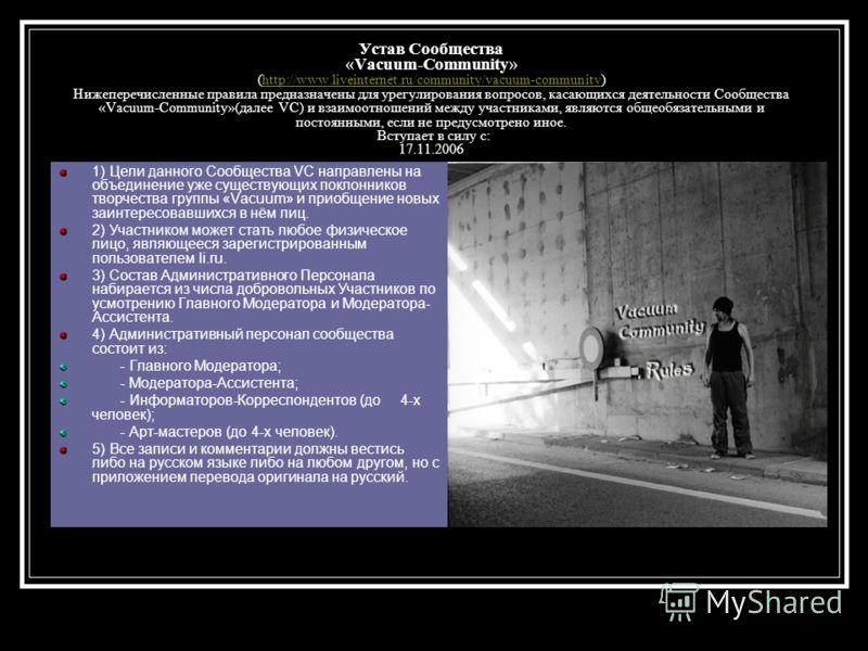 Устав Сообщества «Vacuum-Community» (http://www.liveinternet.ru/community/vacuum-community) Нижеперечисленные правила предназначены для урегулирования вопросов, касающихся деятельности Сообщества «Vacuum-Community»(далее VC) и взаимоотношений между у
